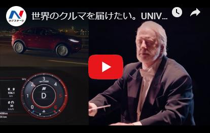 世界のクルマを届けたい。UNIVERSE_福井オープン編30秒