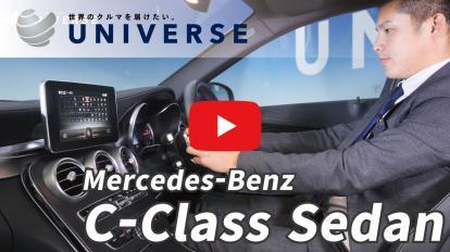 メルセデス・ベンツ<br>Cクラス