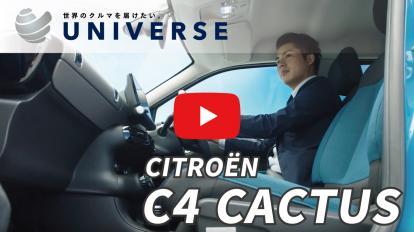 シトロエン<br>C4 カクタス