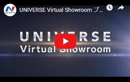 UNIVERSE Virtual Showroom プロモーション映像