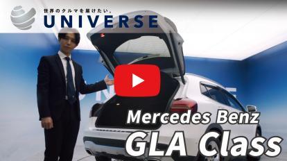 メルセデス・ベンツ<br>GLAクラス