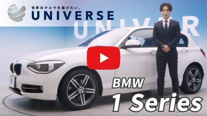 BMW<br>1シリーズ