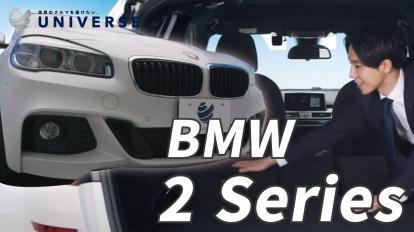 BMW<br>2シリーズ