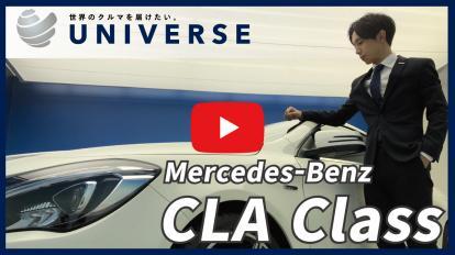 メルセデス・ベンツ <br>CLAクラス