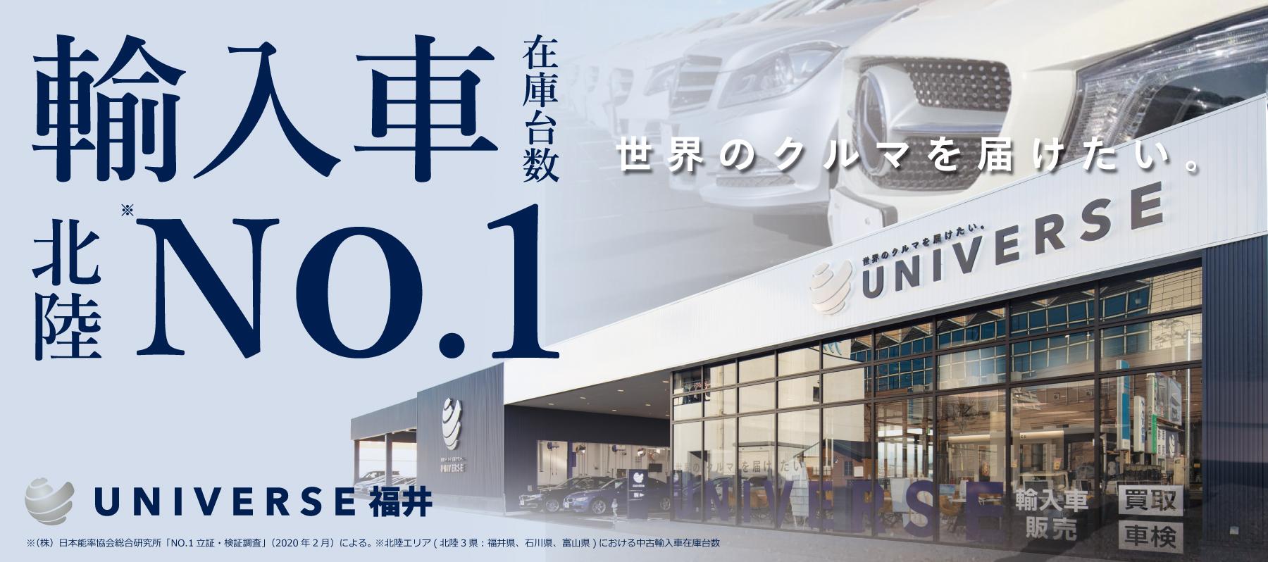 北陸最大の正規輸入車専門店が福井に誕生!