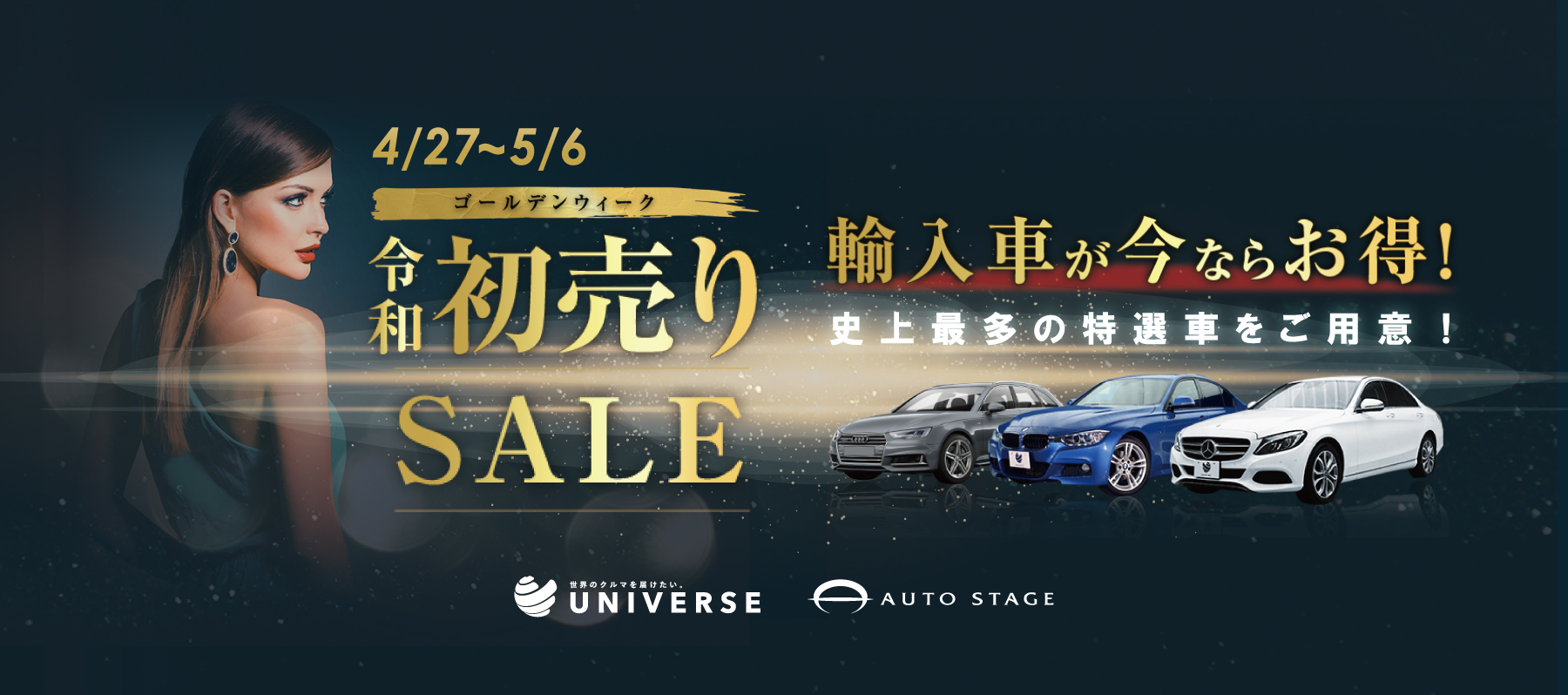 GW「令和」初売りSALE!