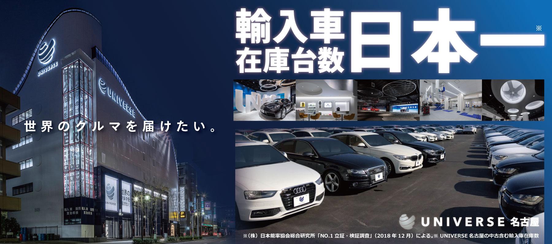 輸入車在庫台数日本一_ユニバース名古屋